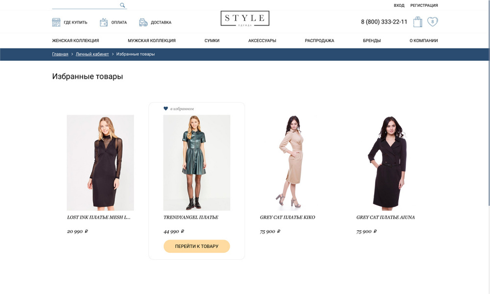 Интернет Магазин Style Одежда